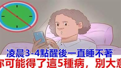 淩晨3-4點醒後一直睡不著,是怎麼回事?你可能得了這5種病