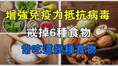 增強免疫力,抵抗病毒侵擾,6種習慣快戒掉,這11種食物要多吃