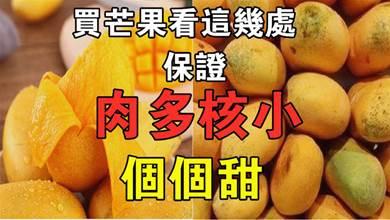買芒果,選對品種個個都是「公」的,學會這幾招,肉多核小味道甜