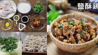 脆爽香酥的鹽酥雞,在家自製,健康美味,5分鐘光碟