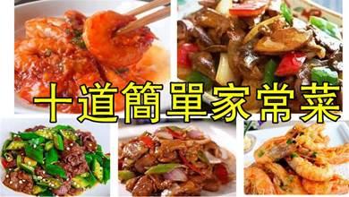 夏天到了,推薦10道簡單家常菜,上桌快還有面子,味道鮮美有營養