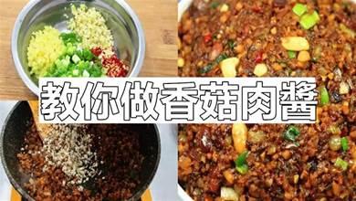 教你做香菇肉醬,一次熬一鍋,3天不炒菜,拌面下飯特別香