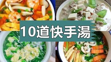 天熱別只喝水,試試10道快手湯,不用慢燉快速上桌,省時又美味