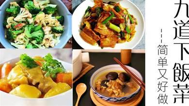 推薦9道特別適合上班族吃的下飯菜,簡單易出鍋,營養又健康