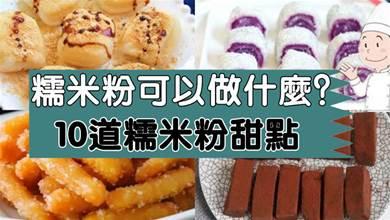 【糯米粉可以做什麼?】10道糯米粉甜點,在家做甜點師