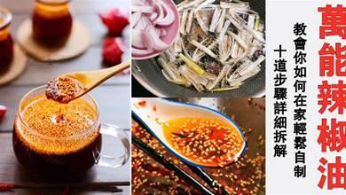 10道步驟詳細拆解,教會你如何在家輕鬆自製出一道萬能辣椒油