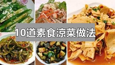 教你10道素食涼菜做法,爽口開胃解膩