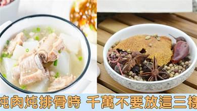 燉肉燉排骨時,3種調料萬萬不能放,難怪肉難吃、湯難喝