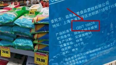 買大米,別看包裝和價格,只要袋子上有這行字,再便宜也是好大米