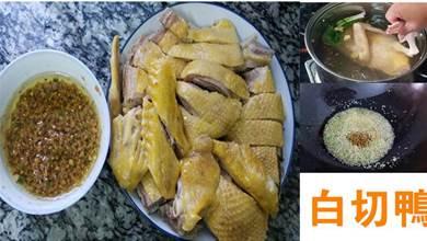 鴨肉別炒著吃了,教你一個廣東家常菜做法,簡單美味,吃完還想吃