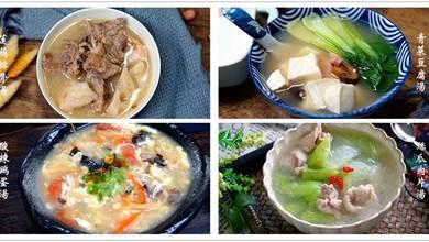 飯前先喝湯,10道適合秋天的湯,鮮美清爽,簡單易做,好處多多
