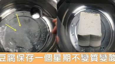 豆腐吃不完怎麼保存?用這個方法,豆腐保存一個星期不變質變酸