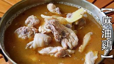 「麻油雞」別只會加水!再加它燉比原來的香多倍,雞肉更嫩更入味