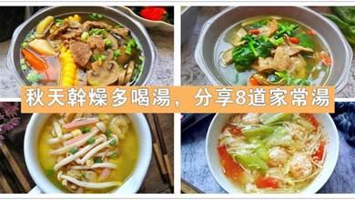 秋天乾燥多喝湯,分享8道家常湯,葷素搭配簡單營養,還很低脂