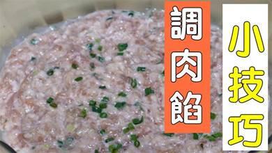 調肉餡,不要直接放鹽和料酒,教你小秘訣,鮮嫩多汁,不腥也不柴