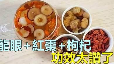 龍眼+紅棗+枸杞一起吃,功效非常好,一定要煮一碗來喝