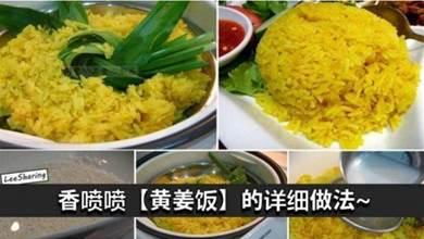 一步一步教你做黃薑飯!非常簡單在家也吃得到香噴噴的美味黃薑飯哦!