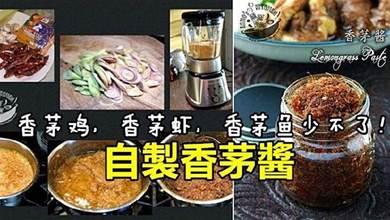 自製香茅醬,新手零失敗!香茅雞,香茅蝦,香茅魚等都少不了!