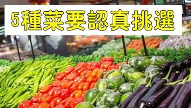 在超市買菜,5種菜不要買,買了也不能吃,浪費錢了
