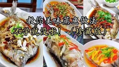 教你美味蒸魚做法,不學就沒啦!(珍藏版)