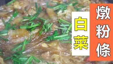 白菜燉粉條怎麼做才好吃?原來竅門在這裡,飯店大廚都這麼做