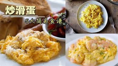 雞蛋控們一定要收藏!要吃滑蛋自己炒,教你5大簡易炒滑蛋食譜