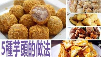 芋頭的15種做法,香糯美味,愛吃芋頭別錯過!