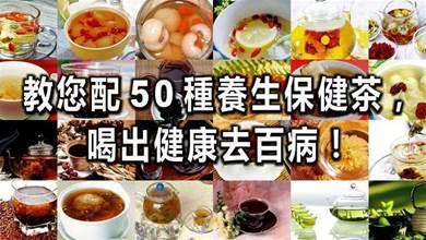 教您配50種養生保健茶,喝出健康去百病!