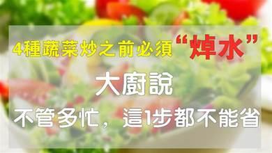4種蔬菜炒之前必須「焯水」,大廚說:不管多忙,這1步都不能省