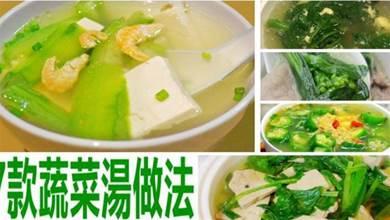7款蔬菜湯做法,十分鐘就出鍋,營養又好喝
