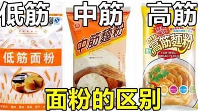 高筋、中筋、低筋麵粉的區別,花2分鐘就懂了!