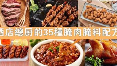 跟大廚學的,35種醃肉醃料配方,做出來都超好吃,逢年過節一定用得上