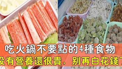吃火鍋不要點的4種食物,沒有營養還很貴,記住了別白花錢