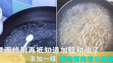 煮麵條,別再只知道加鹽和油了,多放這一樣,煮出來的勁道又爽滑