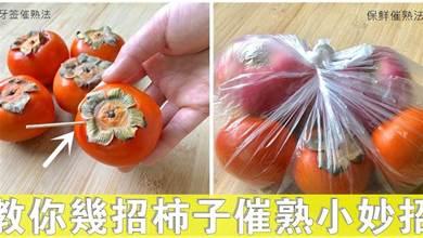 買來的柿子沒熟透,教你幾個小妙招,快速催熟,又香又甜超實用
