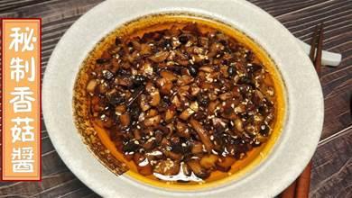 家中秘制香菇醬,奶奶的40年老配方,鹹香味美,簡單好做,怎麼吃都好吃