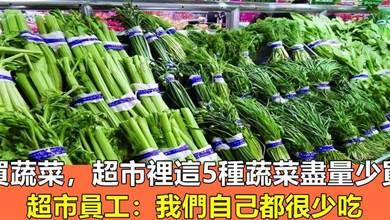 超市里這5類蔬菜,不管多便宜都別買,超市員工:自己從來不買