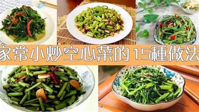 喜歡吃空心菜的口福來了,15種做法,都是家常做法,簡單易做,