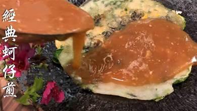 經典小吃蚵仔煎,做法原來這麼簡單,在家就能做,零失敗配方,外酥內軟