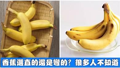 買香蕉時,選直的還是彎的?很多人不知道,難怪口感差,還容易壞