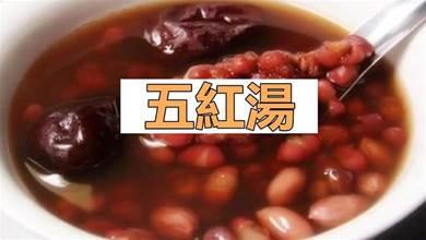 客家人常喝的五紅補血湯,配方與做法簡單,女人一個月最好喝兩次