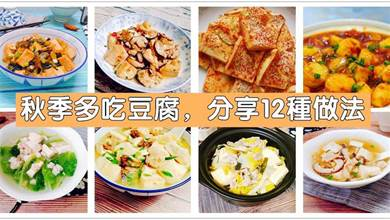 秋冬季多給家人吃些豆腐,分享豆腐的12種做法,學著做每天不重樣