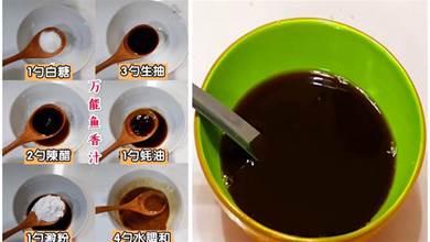 萬能魚香汁,鹹鮮酸辣回甜,按這比例」432111」調配,做什麼魚香菜都好吃