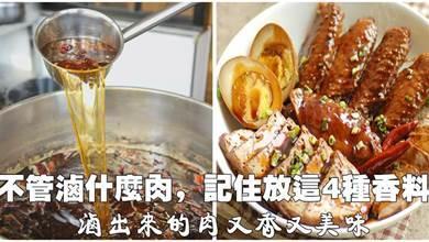鹵肉,記住放「這4種」香料,鹵出來的肉又香又美味