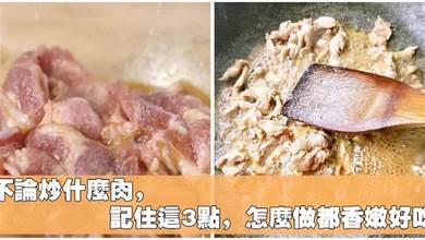 不能論炒什麼肉,記住這3點,炒出來的都是鮮嫩不柴