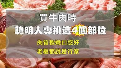 買牛肉時,聰明人專挑這4個部位,肉質軟嫩口感好,老闆:是行家