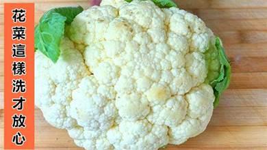 花菜只用鹽和麵粉洗,等於吃蟲卵,教你一招,蟲卵農藥殘留全跑光