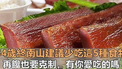 84歲鐘南山建議,這5種是不良飲食,網友:道理我懂,但做不到