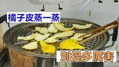 橘子皮切記不要扔,放在鍋裡蒸一蒸,一年省下不少錢,聰明人都懂