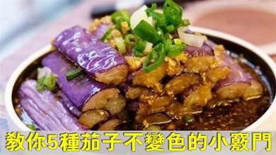 炒茄子如何炒的紫紫的,不變色,教你5招,顏色鮮豔味道好吃